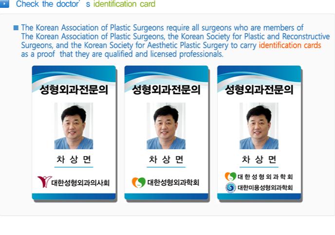 doctor-identification-card